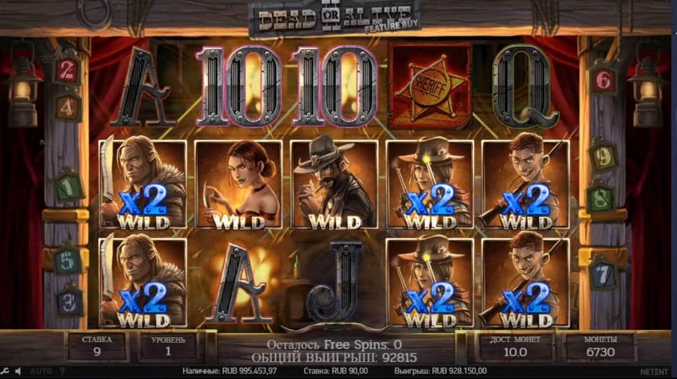 Dead or Alive 2 Casino win picture by Fishbones64 16.6.2021 928150RUB 10313X